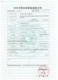 Exporting Register Form of PIONEERS