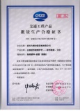 Certificate of Qualification for Mass Production of Traffic Engineering Products 2