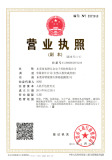 Beigain (HK) Tech Ltd. License