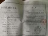 Food distribution license