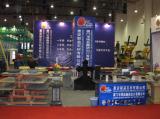 2009 Xiamen Interntional Stone Fair