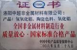 China good product