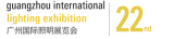 Guangzhou International Lighting Exhibition 2017