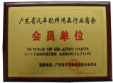 Member of Guangdong Auto Parts Association