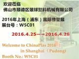 Our company will attend 2016 Shanghai Chinaplas