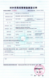 Export Qualification Certificate for Haivo