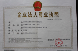 BUSINESS LICENSE / FUMEIHUA COMPANY