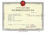 CFDA License - LU 105137