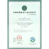 China Environmental Labelling