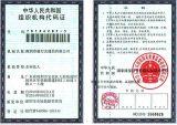 Orgnization certificate