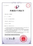 Patent certificate 2