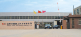 We are Shandong Jiuchang Heavy Industry Technology Co.,Ltd