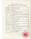 License for Drinking Water Treatment