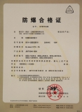 Explosion-proof Certificate 1