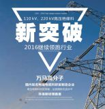 High voltage project