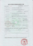 Foreign Trade and Business Operators Registration Form