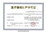 CFDA License- 20110017