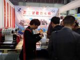 CHINA PRINT 2015 EXHIBITION