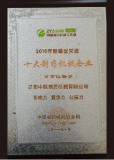 Pharmaceutical Machinery Enterprises Top Ten