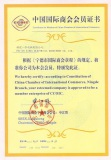 Certificate for Member of Chamber of Internation Commerce