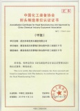 Accreditation Certificate for Head Manufacturing Unit Approved by China Chemical Industry Equipment