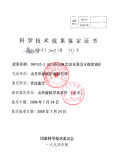 scientific and technological achievements identification Certificate (coal water mixture boiler)