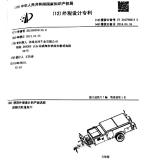 Patent-Forward folding camper trailer