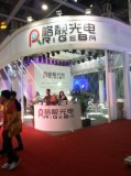28th,Feb to 3nd, March,2014 Guangzhou Lighting GETSHOW