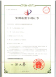 Utility Model Patent Certificate ZL 2011-2-0418049.0