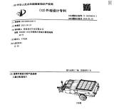 Patent-Rear folding camper trailer