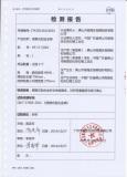 GBT 27685 Aluminum Ladder Report 002