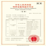 Manufacture License of Special Equipment People′ Republic of China