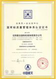 GJB 9001B-2009 Standard