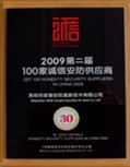 100 Security Credit Provider Medal
