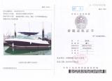 CHINA CCS Certificate