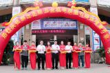 Hardware alliance, the service concept -- NEWBAKERS hardware and electrical union shijie shop ribbon