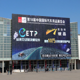 Eighteenth Zhengzhou International Auto Supplies Trade Fair