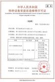 Special Equipment Installation Maintenance License