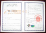 The people′s Republic of China organization code certificate