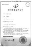 Utility Model Patent Certificate (Thermal film)