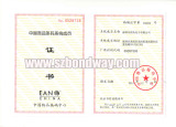 Certificate of Article Numbering Center of China