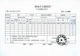 Liaocheng Seamless Steel Pipe Factory Mill Certificate_27SiMn