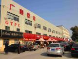 Guangtai Plastic Bins