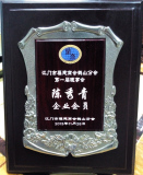 Member of Fujian Commerce of Heshan Jiangmen
