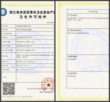 water tank licence