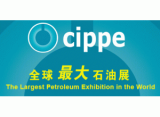 welcome to our booth of CIPPE :E3832 Hall No.: E3