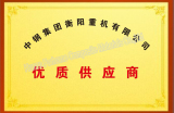 Excellent Supplier of Sinosteel Hengyang Machinery Co., Ltd