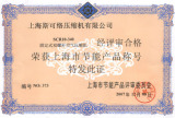 Engery-Saving Product Certificate