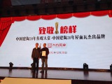 9Fang roof tile won the top 10 outstanding brand award