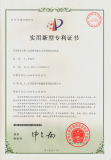 Patent Certificate Of KIET